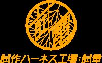 試作ハーネス工場:試電